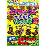 ゲーム攻略大全(Vol.16) スプラトゥーン2がもっともっとうまくなる本完全版 (100%ムックシリーズ)