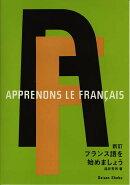 【謝恩価格本】新訂 フランス語を始めましょう