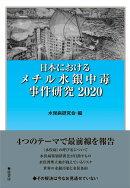 日本におけるメチル水銀中毒事件研究2020
