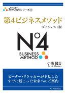 【POD】第4ビジネスメソッド ダイジェスト版