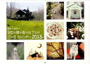 もも と みらい 9匹の猫と森のカフェの12ヶ月 カレンダー2018 [ もも と みらい ]