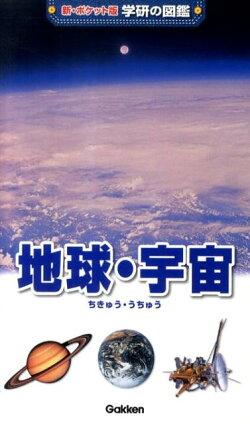地球・宇宙増補改訂版