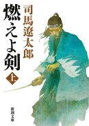 燃えよ剣(上巻)改版