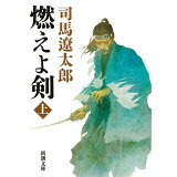 燃えよ剣(上巻)改版 (新潮文庫)