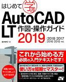 はじめて学ぶAuto CAD LT作図・操作ガイド(2019)