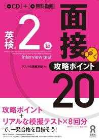 英検2級面接・攻略ポイント20 CD付 [ アスク出版編集部 ]