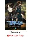 【先着特典】蒼穹のファフナー THE BEYOND 1(ポストカード付き)【Blu-ray】 [ 喜安浩平 ]