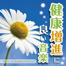 健康増進に良い音楽ーMusic for health promotion-