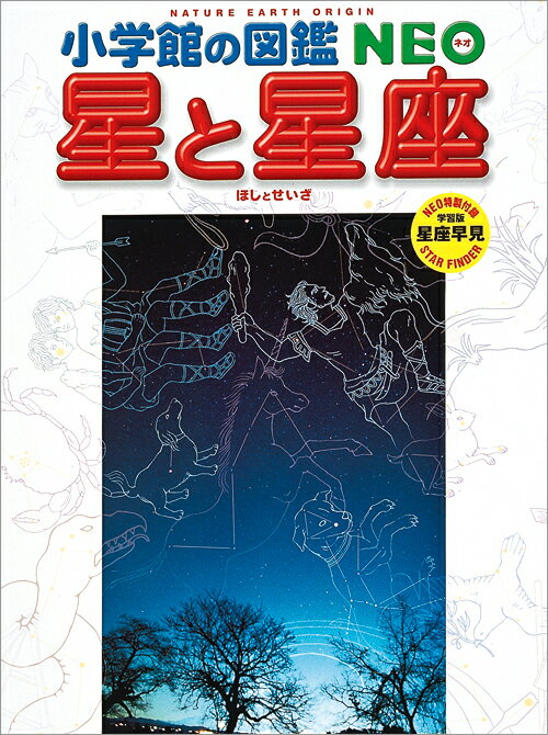 星と星座 (小学館の図鑑NEO) [ 渡部潤一 ]