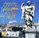 イタリアの素敵な街カレンダー(2015)