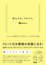 ほんとに、フォント。 フォントを活かしたデザインレイアウトの本 [ ingectar-e ]