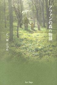 アファンの森の物語 [ C.W.ニコル ]