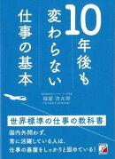 【バーゲン本】世界標準の仕事の教科書ー10年後も変わらない仕事の基本