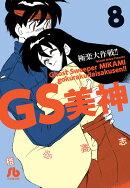GS美神 極楽大作戦!! 8