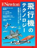 Newton別冊 飛行機のテクノロジー 増補第2版