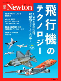 Newton別冊 飛行機のテクノロジー 増補第2版 (Newton別冊 Newton別冊)