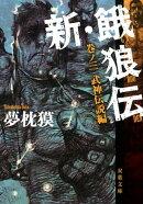 新・餓狼伝 巻ノ三 武神伝説編