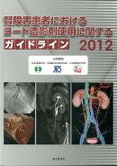 腎障害患者におけるヨード造影剤使用に関するガイドライン(2012)