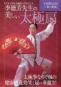 ビデオで学ぶ太極拳入門シリーズ 李徳芳先生の美しい太極扇 [ 李徳芳 ]