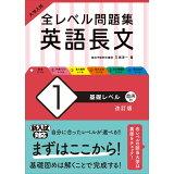 大学入試全レベル問題集英語長文(1)改訂版 基礎レベル