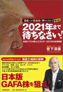 【予約】2021年まで待ちなさい!