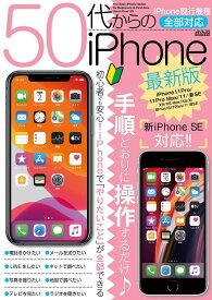 50代からのiPhone最新版 (メディアックスMOOK メディアックスムック)