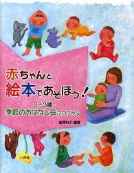 赤ちゃんと絵本であそぼう!