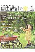 ママ目線で建てる!自由設計の家(vol.4(2013 July)