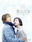 冬のソナタ 韓国KBSノーカット完全版 ブルーレイBOX 【Blu-ray】