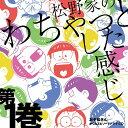 おそ松さん かくれエピソードドラマCD 「松野家のわちゃっとした感じ」第1巻 [ 松野おそ松&松野カラ松&松野チョロ松&…