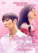 恋の記憶は24時間 〜マソンの喜び〜 DVD-BOX2