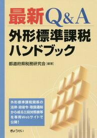 最新Q&A外形標準課税ハンドブック [ 都道府県税務研究会 ]
