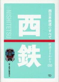 西日本鉄道のすべて