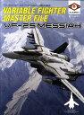ヴァリアブルファイター・マスターファイルVF-25メサイア 新たなる救世主 [ GA Graphic編集部 ]