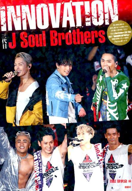 三代目J Soul Brothers INNOVATION (三代目J Soul Brothers Photo repor) [ EXILE研究会 ]