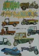 懐旧のオート三輪車史