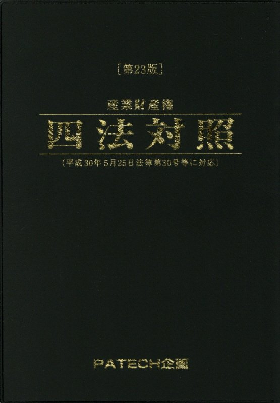 産業財産権四法対照第23版 [ PATECH企画 ]