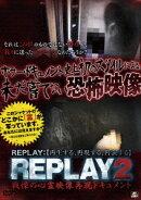 REPLAY2 戦慄の心霊映像再現ドキュメント
