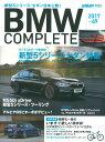 BMW COMPLETE Vol.69 (学研ムック) [ ル・ボラン編集部 ]