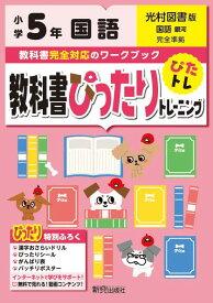 教科書ぴったりトレーニング国語小学5年光村図書版