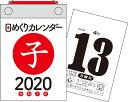 日めくりカレンダー(B7)(2020年) ([カレンダー])