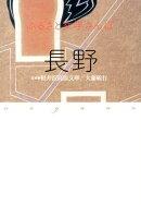 【謝恩価格本】ふるさと文学さんぽ 長野