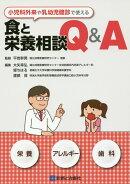 小児科外来や乳幼児健診で使える食と栄養相談Q&A