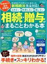 相続・贈与がまるごとわかる本 (晋遊舎ムック MONOQLO特別編集)