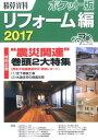 積算資料ポケット版(リフォーム編 2017) [ 建築工事研究会 ]
