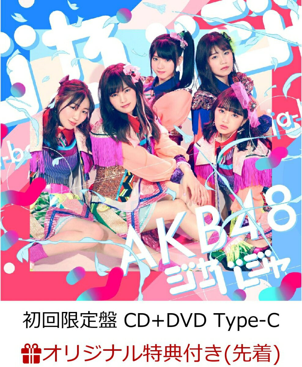 【楽天ブックス限定先着特典】ジャーバージャ (初回限定盤 CD+DVD Type-C) (生写真付き) [ AKB48 ]