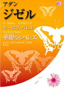 【バーゲン本】華麗なるバレエ2 ジゼルーDVD BOOK