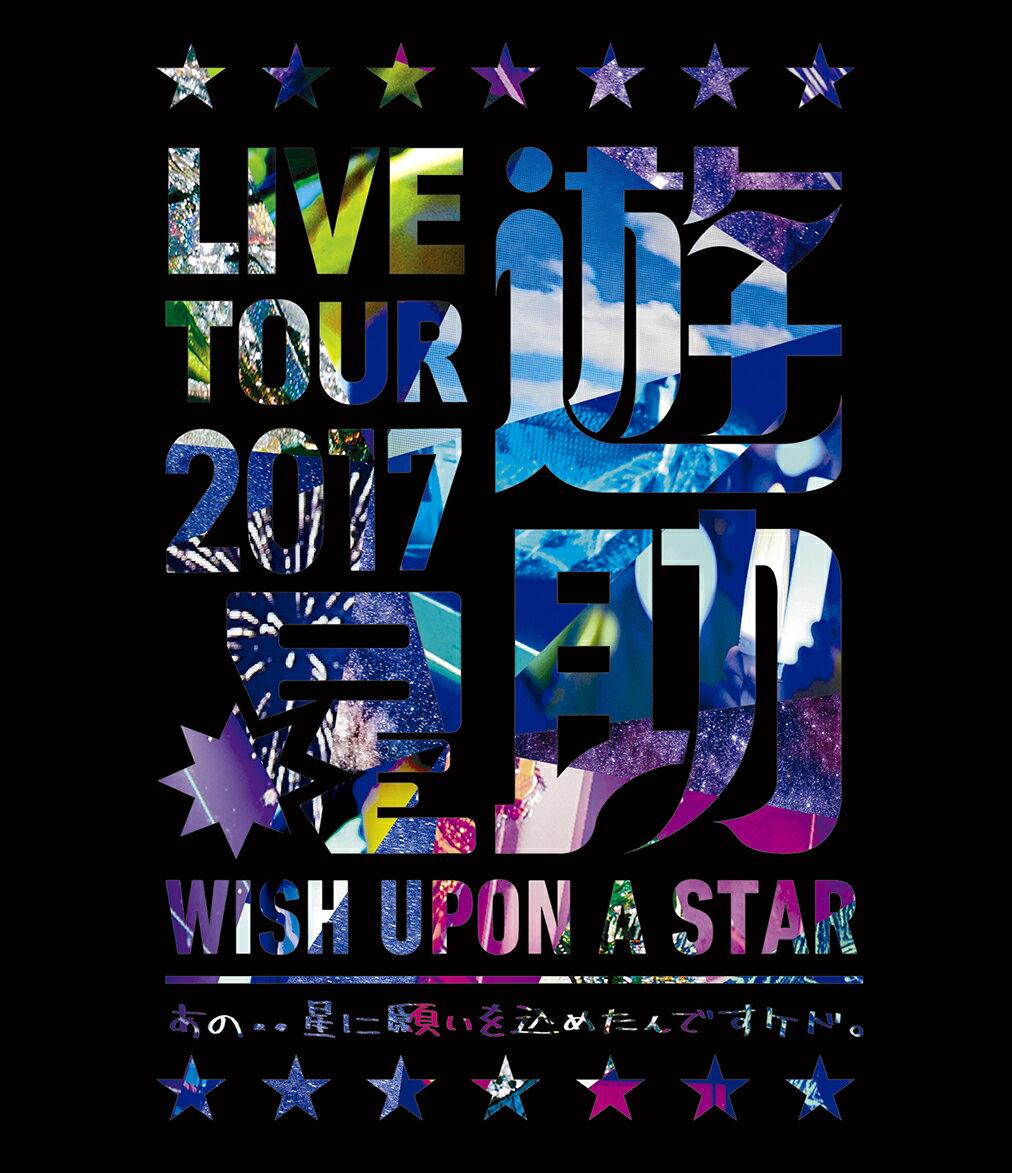 LIVE TOUR 2017「星」〜あの・・星に願いを込めたんですケド。〜【Blu-ray】 [ 遊助 ]