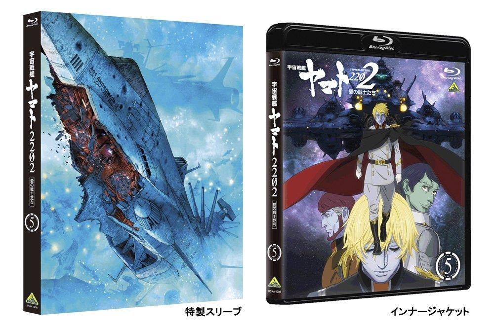 宇宙戦艦ヤマト2202 愛の戦士たち 5【Blu-ray】 [ 小野大輔 ]
