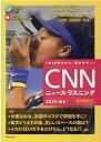 [音声&電子書籍版付き] CNNニュース・リスニング2020[秋冬] [ 『CNN English Express』編集部 ]